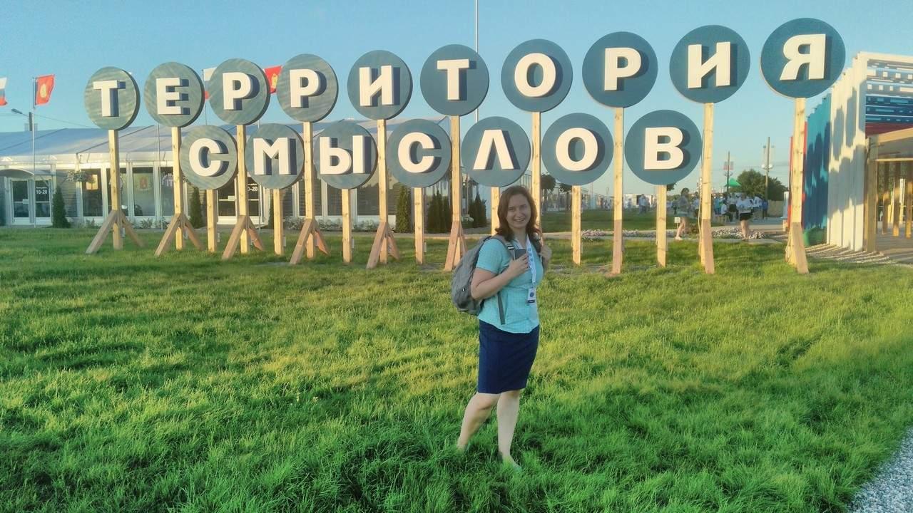 Директор НП «Е.В.А.» выступила на форуме «Территория смыслов»