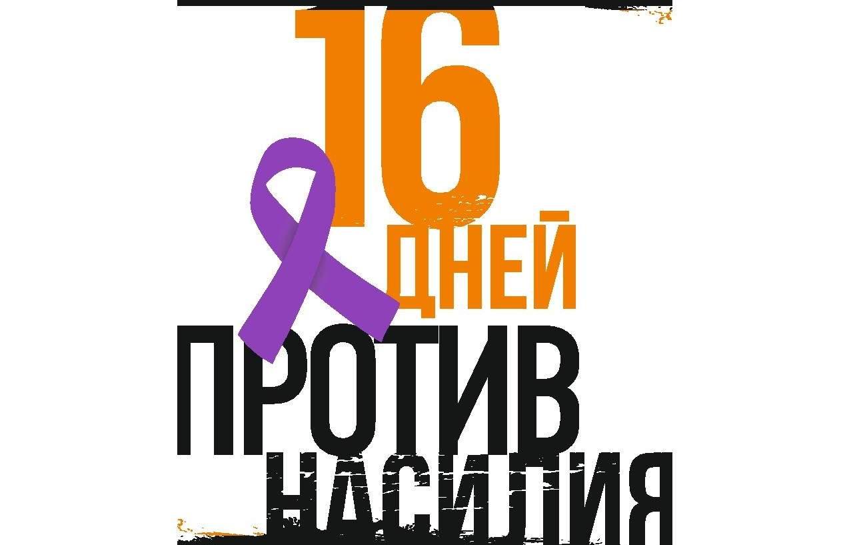 16 дней против гендерного насилия