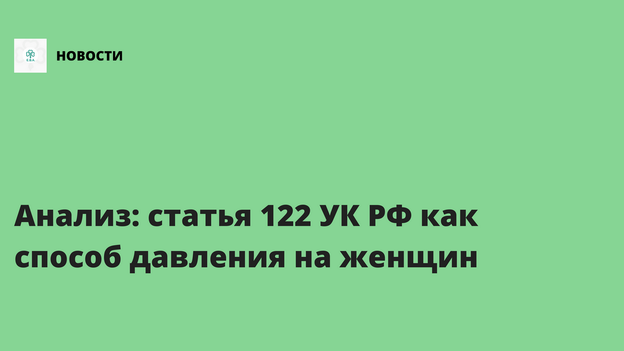 статья 122 ук рф вич