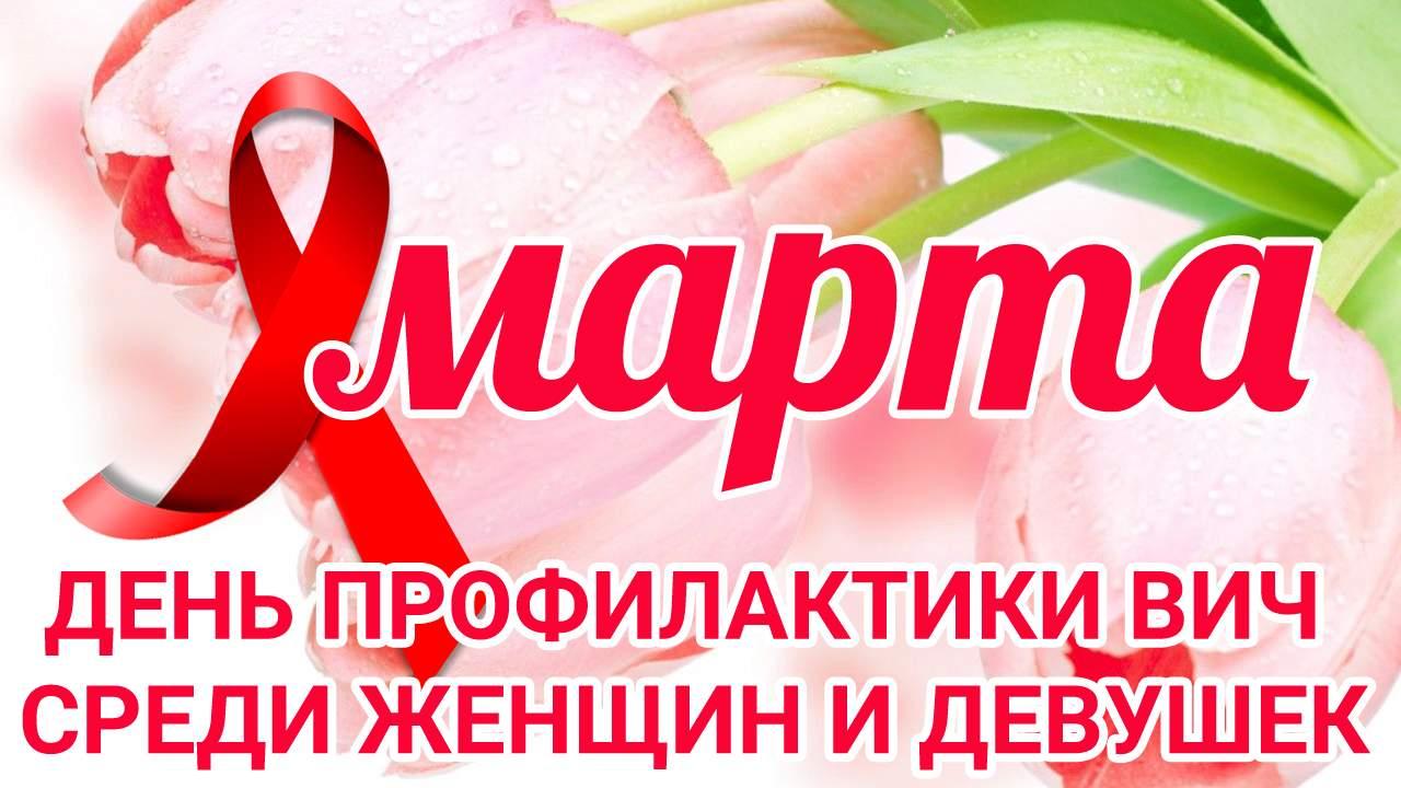 день профилактики ВИЧ среди женщин и девушек