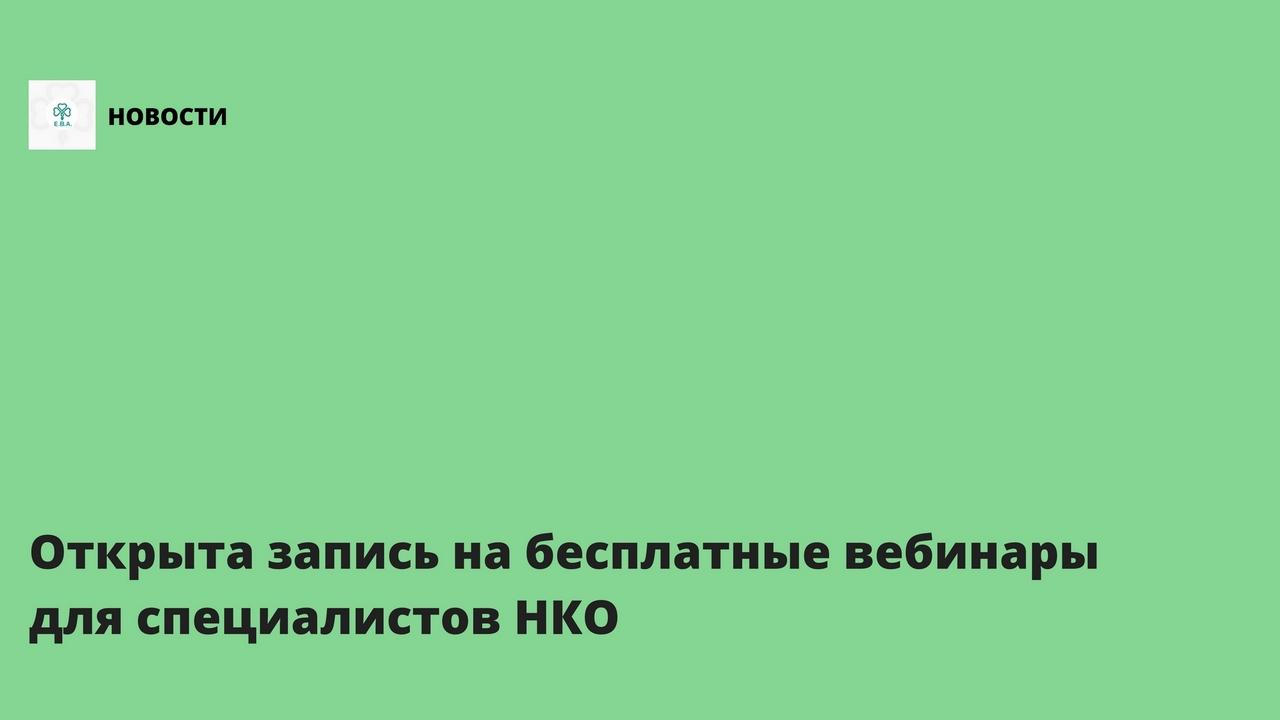 вебинары для НКО