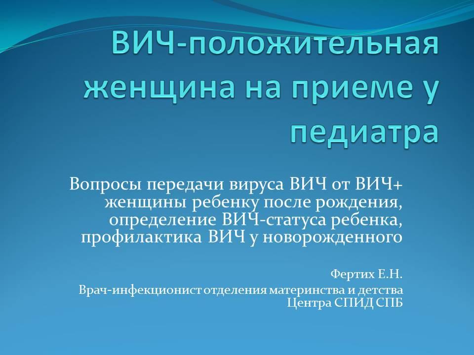 vich-polozhitelnaya-zhenshhina-na-prieme-u-pediatra-2