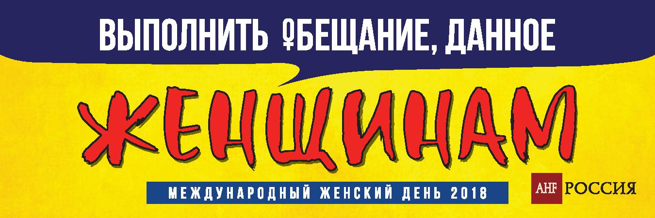iwd-2018-marching-banner-rus